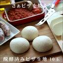 【お取り寄せ】プロ御用達 醗酵済みピザ生地 10玉セット