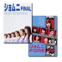 【送料無料】 江角マキコ 「ショムニ」 FINAL DVD-BOX + FOREVER DVDセット