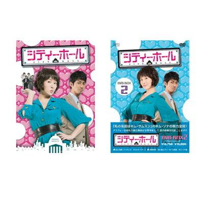 【送料無料】 キム・ソナ主演 「シティーホール」 DVD-BOX 1&2 セット