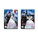 【送料無料】 ソン・スンホン×キム・テヒ「マイ・プリンセス 完全版」 DVD-SET1&2 セット