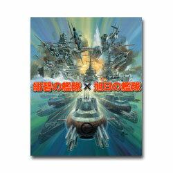 紺碧の艦隊×旭日の艦隊 Blu-ray Box (1)〜 (3)セット