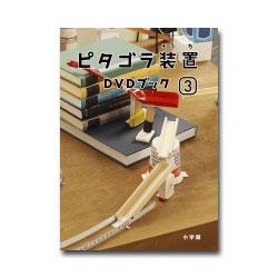 【送料無料】 NHK教育「ピタゴラスイッチ」ピタゴラ装置DVDブック3