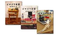 【送料無料】 NHK教育「ピタゴラスイッチ」ピタゴラ装置DVDブック1〜3セット