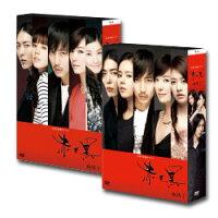 【送料無料】赤と黒DVD-BOX1&2<ノーカット完全版>セット