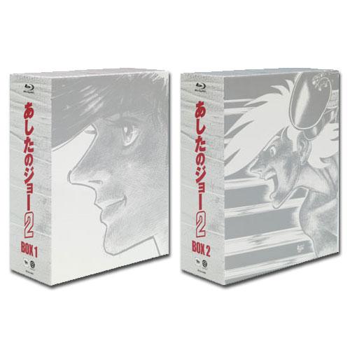 あしたのジョー2 Blu-ray Disc BOX 1&2 <最終巻> セット:脳トレ生活