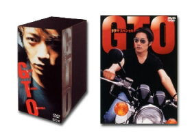 【送料無料】反町隆史&松嶋菜々子「GTO」DVD-BOX+ドラマスペシャルDVDセット