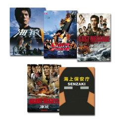 【送料無料】 海猿 DVD全巻(映画×4 + ドラマ×1 計5タイトル)セット