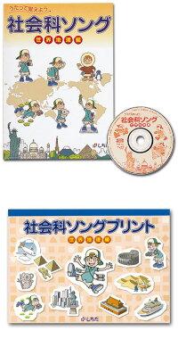 【送料無料】七田式(しちだ)教材社会科ソング世界地理編CD+プリントセット