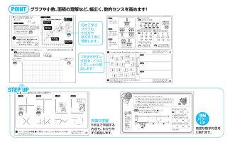 【送料無料】七田式教材(しちだ)小学生プリント4年生算数