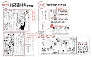 【送料無料】七田式教材(しちだ)小学生プリント6年生国語