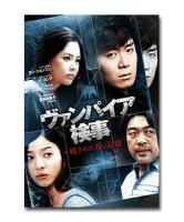 【送料無料】ヴァンパイア検事〜残された赤い記憶DVD−BOX