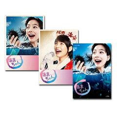 【送料無料】 あまちゃん 完全版 Blu-ray BOX 1〜3<完> セット