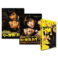 【送料無料】リーガル・ハイ1st&2ndシーズンDVD-BOX+スペシャルドラマDVDセット
