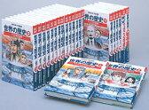 【送料無料】 ポイント10倍 集英社 学習漫画 世界の歴史 全20巻+別巻2