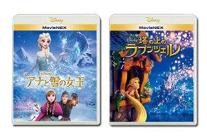 【送料無料】「アナと雪の女王」+「塔の上のラプンツェル」ディズニープリンセスMovieNEXセット