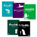 【送料無料】 スタジオジブリ ブルーレイ 5タイトルセット(