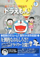 ポイント10倍 コミック 「藤子・F・不二雄 大全集」 第3期 全34巻セット:脳トレ生活