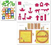 【送料無料】知育絵本新装版チャイクロ全8巻
