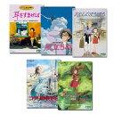 【送料無料】 スタジオジブリ DVD 5タイトルセット(大人