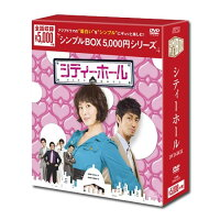 【送料無料】シティーホールDVD-BOX<シンプルBOXシリーズ>(10枚組)