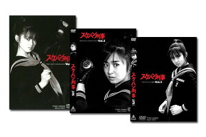 【送料無料】スケバン刑事全巻Vol.1〜Vol.3DVDセット
