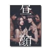 【送料無料】昼顔〜平日午後3時の恋人たち〜DVDBOX