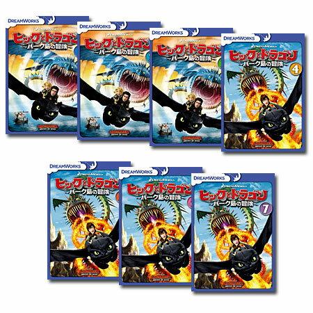 あす楽対応 ヒックとドラゴン〜バーク島の冒険〜 vol.1〜7 DVD セット