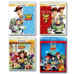 「トイ・ストーリー 1+2+3 MovieNEX」 + 「トイ・ストーリー・オブ・テラー! ブルーレイ+DVD」 4作セット