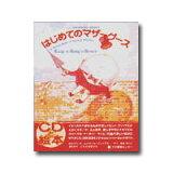 【送料無料】 あす楽対応 CD付絵本 歌の絵本 はじめてのマザーグース