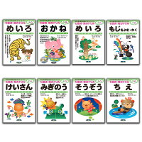 七田式シリーズ七田式知力ドリル5・6歳8冊セット