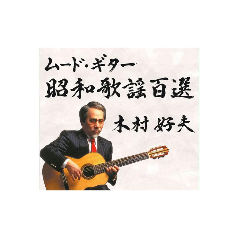 【送料無料】 木村好夫 / ムード・ギター昭和歌謡百選 CD5枚組