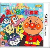 【送料無料】3DSアンパンマンとあそぼNEWあいうえお教室