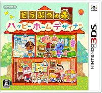 【送料無料】3DSどうぶつの森ハッピーホームデザイナー