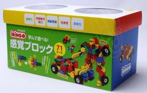 新感覚ブロック・アイリンゴiRiNGO知育玩具!「はめる」「組み合わせる」「角度を変える」の作業が子供たちの創造力を育てる!子供たちの頭脳発達を促進!