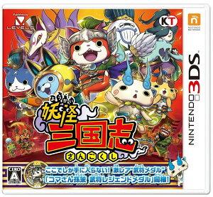 【送料無料】 3DS 妖怪三国志