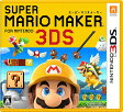 【送料無料】 3DS スーパーマリオメーカー for ニンテンドー3DS