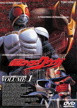 【送料無料】 オダギリジョー 仮面ライダークウガ 全巻 Vol.1〜Vol.12(完) DVD セット