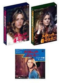 バイオニックジェミー DVD-BOX 全巻