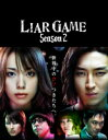 【送料無料】 戸田恵梨香&松田翔太 ライアーゲーム シーズン2 DVD-BOX