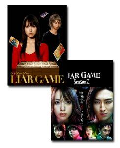 【送料無料】 戸田恵梨香&松田翔太 ライアーゲーム シーズン 1&2 DVD-BOX セット