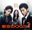【送料無料】 小栗旬・水嶋ヒロ 「東京DOGS」 ディレクターズカット版 DVD-BOX【送料無料_092...