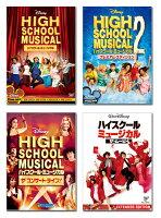 【送料無料】ハイスクール・ミュージカルDVD全4タイトルセット