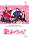 【送料無料】 陣内孝則・小泉今日子 愛しあってるかい!DVD