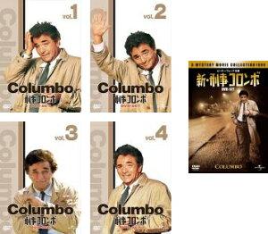 【送料無料】 刑事コロンボ(COLUMBO) 完全版 DVD-SET1~4 + 新・刑事コロンボ 5タイト...