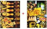 【】 長瀬智也 池袋ウエストゲートパーク TVシリーズDVD-BOX + 映畫版「スープの回」完全版DVDセット