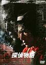 【送料無料】 探偵物語 DVD4巻セット(Vol.1〜Vol.4) 05P06May14 【マラソン201405_送料無料】