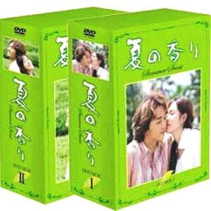 【送料無料】 ソン・スンホン、ソン・イェジン主演!夏の香り DVD-BOX1&2セット