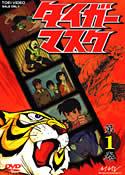 【送料無料】 新品 TVアニメ タイガーマスク DVD 18巻セット【smtb-TK】【YDKG-tk】
