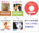【送料無料】 映画で覚える英会話 シナリオブック+リスニングCD(上級編)