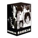 江口洋介・松雪泰子 救命病棟24時(第2シリーズ) DVD-BOX &スペシャル 2002 セット